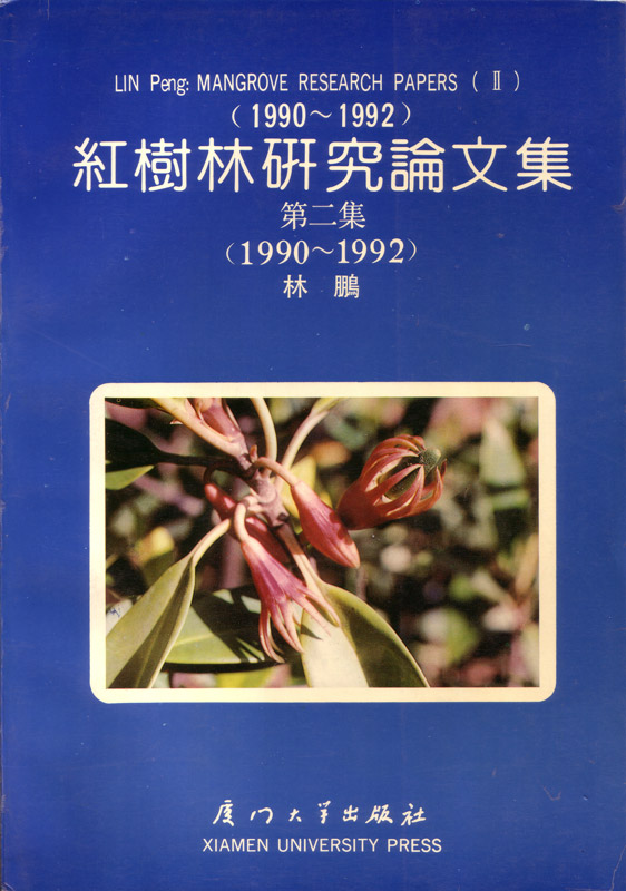 Mangrove Research Papers II (1990-1992)
